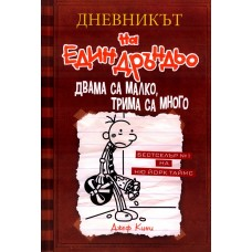Дневникът на един Дръндьо: Двама са малко, трима са много кн.7