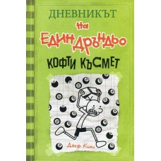 Дневникът на един Дръндьо: Кофти късмет кн. 8