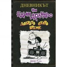 Дневникът на един Дръндьо: Доброто старо време  кн. 10