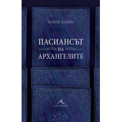 МАРИЯ ЛАЛЕВА - Пасиансът на архангелите