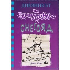Дневникът на един Дръндьо: Снегояд  кн.13