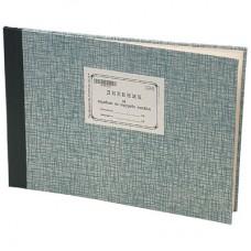 Дневник за издаване на трудови книжки, твърда подвързия