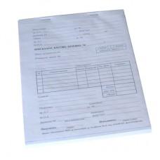 Фискална касова бележка А5 химизирана 100 листа