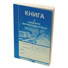 Книга за дневните финансови отчети А5 , номерирана, Мултипринт