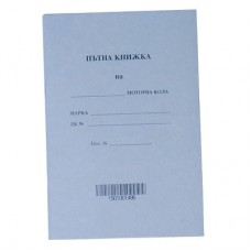 Пътна книжка А5 тетрадка 20 листа