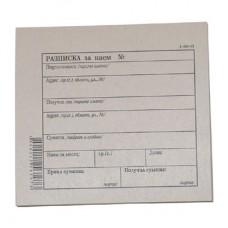 Разписка за наем
