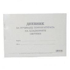 Дневник за отчитане на температура на хладилните системи