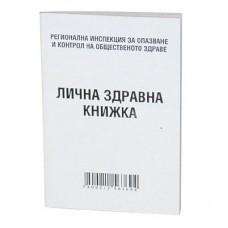 Лична здравна книжка  А7, 16 стр.