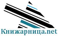 Книжарница.net